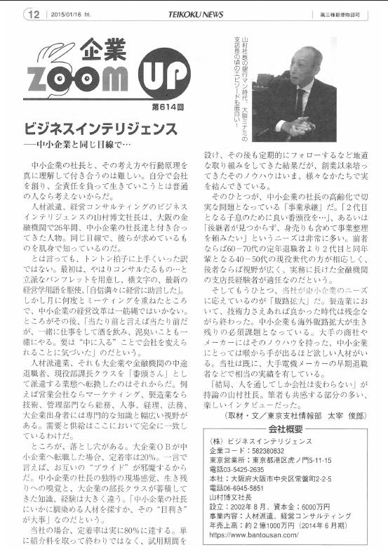 日刊帝国ニュース